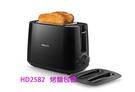 飛利浦PHILIPS  Daily Collection 烤麵包機  (黑色)  HD2582  ✬ 新家電生活館 ✬免運費