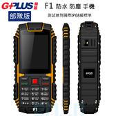 全新 現貨 G-Plus F1 部隊版 部隊機 無照相 三防 防水 防塵 防摔 雙卡 軍人 建築 工地 工人 直立手機