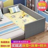 兒童床 實木帶圍欄加寬床拼接床邊床男孩單人床寶寶床軟包布藝 【免運】