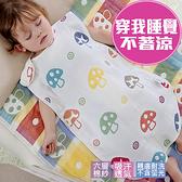 寶寶睡袋 六層紗布純棉開肩扣防踢被睡袋 B7G013 AIB小舖