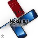 二合一 Nokia 8.1 *6.18吋 手機殼 防摔 保護殼 支架 軟殼 硬殼 手機套 止滑 保護套 盔甲