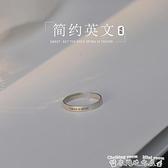 戒指925純銀英文戒指設計感可調節食指戒指輕奢小眾簡約尾戒ins冷淡風 迷你屋 618狂歡