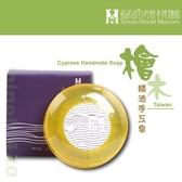 台灣檜木精油手工皂 精油皂 潔膚皂 洗臉皂 檜木皂 香皂 肥皂