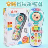 寶寶變臉音樂手機嬰幼兒早教益智0-1-3歲男孩女孩兒童遙控器玩具igo 時尚潮流