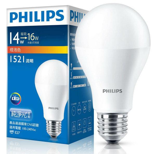 【飛利浦PHILIPS】(現貨馬上出)LED球型 14W 廣角LED燈泡E27 黃光3000K 全電壓(6入組)