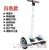 電動平衡車雙輪帶扶桿10寸A8手扶智慧體感車兩輪兒童成人代步車 igo樂活生活館