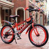 兒童自行車6-7-8-9-10-11-12歲15童車男孩20寸小學生單車山地變速igo     韓小姐