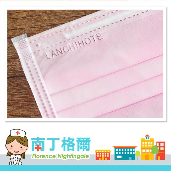 【南丁格爾 口罩】成人粉色三層口罩 50片 / 盒 (50元)