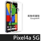 防摔空壓殼 Google Pixel5 ...