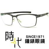 【台南 時代眼鏡 ic! berlin】silberdistel graphite光學眼鏡鏡框 嘉晏公司貨可上網登錄保固