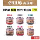 CRIUS克瑞斯 〔無穀主食貓罐,6種口味,175g〕(一箱24入免運)