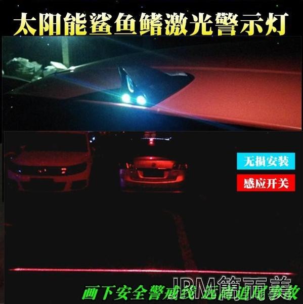 汽車用太陽能激光燈鯊魚鰭天線改裝防追尾警示燈爆閃免接線裝飾燈 簡而美