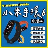 在台現貨 小米手環6標準版 在台一年保固 送保貼 血氧檢測 智能手環 運動手環 大螢幕 心率監測