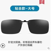 偏光墨鏡夾片男釣魚駕駛眼鏡夾片式太陽鏡女開車專用防紫外線 一米陽光