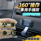 萬向不擋風車用手機架 360度旋轉 出風口手機架 車用手機架 車載支架 黑色(V50-2898)