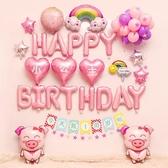 兒童生日裝飾氣球寶寶一周歲生日趴體場景布置女孩派對主題背景牆 台北日光