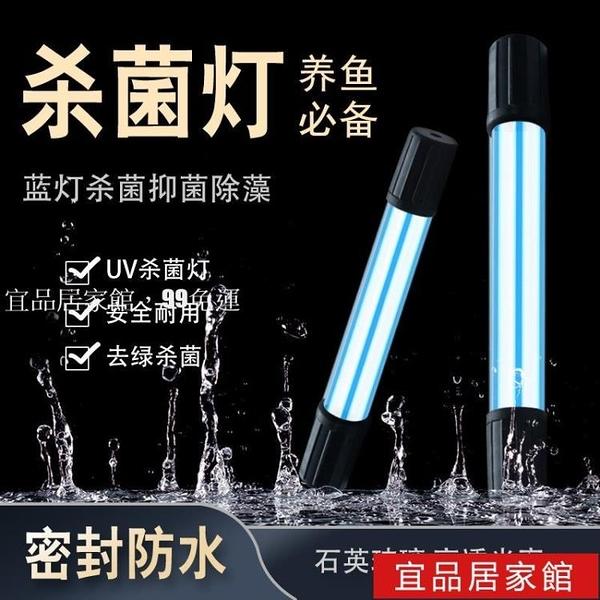殺菌燈 魚池過濾器桶水族箱uv魚缸紫外線潛水殺菌燈藍光消毒殺菌內置防水 99免運