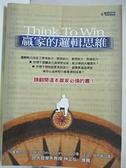 【書寶二手書T5/財經企管_ITA】贏家的邏輯思維_塞爾瓦托‧坎納沃