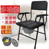 老人方便坐便椅可折疊便攜式帶靠背人可移動坐便凳帶便盆 創想數位DF