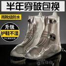 雨鞋套雨鞋套防水雨天防滑加厚耐磨底成人男...
