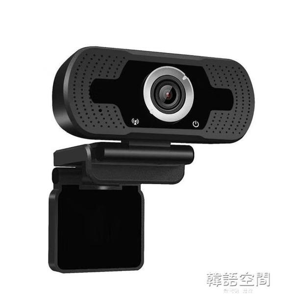 網路攝像頭 USB攝像頭 1080p直播會議電腦攝像頭 webcam攝像頭 爆款 工廠