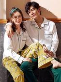情侶睡衣長袖棉質春秋季韓版可外穿薄款夏季男女士家居服兩件套裝
