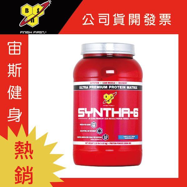 BSN Syntha-6 頂級綜合乳清蛋白2.91磅(香草) 公司貨