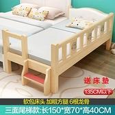 兒童床 實木兒童床男孩床女孩公主嬰兒床拼接大床加寬床邊小床帶護欄軟包【快速出貨】
