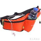 戶外多功能健身馬拉松跑步運動腰包運動水壺包手機包男女騎行夜跑 DR2931【男人與流行】
