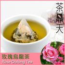 【茶鼎天】玫瑰烏龍茶-15入~含豐富的維他命C~是您維持好氣色的最佳茗品
