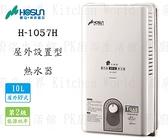 【PK廚浴生活館】高雄豪山牌 H-1057H 10L 屋外設置型 RF式 熱水器 H-1057 實體店面 可刷卡