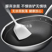 不粘鍋304不銹鋼炒鍋炒菜鍋家用少油煙電磁爐煤氣灶專用鍋具 芊惠衣屋新品