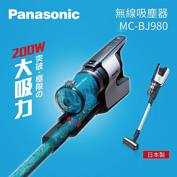 【加贈循環扇+24期0利率】Panasonic 國際牌 200W 扭擰無線吸塵機 MC-BJ980 公司貨