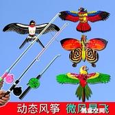濰坊鴻運風箏塑料魚竿兒童卡通微風動態扁擔燕子公主小豬金魚蝴蝶 NMS創意新品