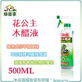 【綠藝家】花公主木醋液500ML