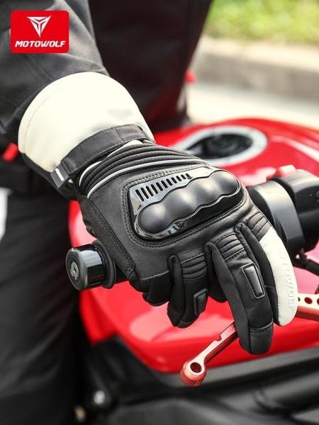 摩托車騎行手套機車防水防寒防摔騎士真皮冬季加絨保暖男騎車裝備