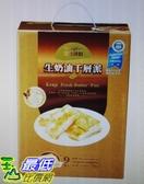 [COSCO代購] 促銷至8月7日 W91888 健司時刻生奶油千層派 80 公克 * 9 盒入 (10入)