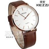 KEZZI珂紫 輕薄簡約流行錶 防水手錶 學生錶 男錶 中性錶 皮革錶帶 咖啡色 KE1687玫咖大
