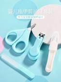 磨甲器 嬰兒指甲剪套裝新生專用寶寶防夾肉指甲刀指甲鉗幼兒童磨甲器用品 現貨快出