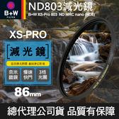 【B+W減光鏡】86mm ND803 XS-Pro MRC Nano 高硬度奈米鍍膜 ND8 減3格 捷新公司貨