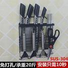 免打孔304不銹鋼刀架筷子筒 廚房家用壁掛式筷子籠刀具收納置物架XW