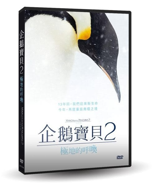 企鵝寶貝2:極地的呼喚 DVD 免運 (購潮8) 4710155253867