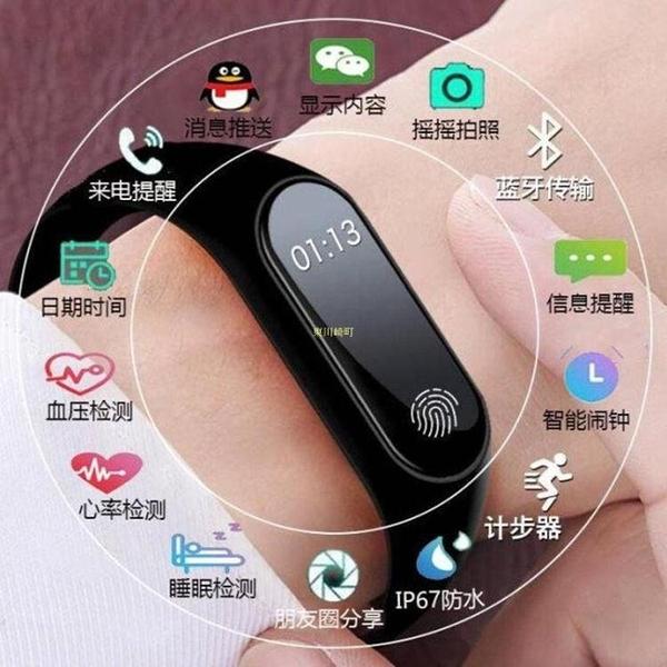 防靜電運動智能手環男新款防水迷你血壓計步器手表 快速出貨