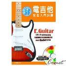 【小新的樂器館】電吉他 完全入門24課 (附DVD)