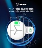【SEKC】2in1雙用無線充電器 10W快充 雙充電座 安全溫控 多重保護 可收納 無線快充/充電盤/充電板