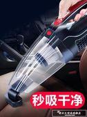 車載吸塵器車用無線充電家車兩用汽車小型車內迷你強力專用大功率CY『韓女王』