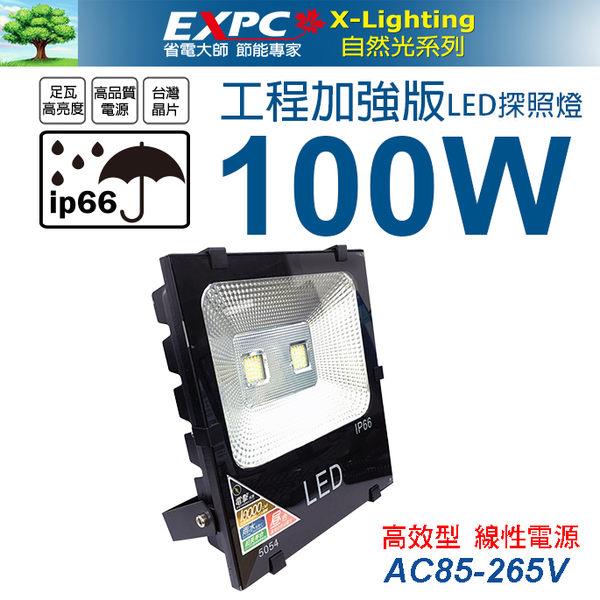限時價! 100W LED 防水厚款 探照燈 工程版 投光燈 舞台燈 (30W 50W 200W) X-LIGHTING