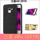 【萌萌噠】三星 Galaxy A8+ (...
