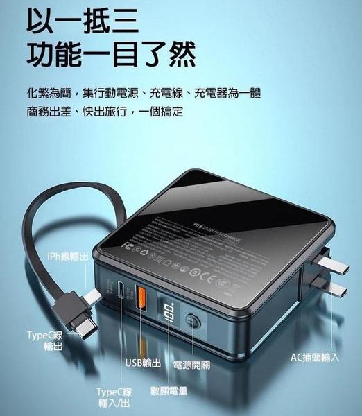 自帶線行動電源 PD+QC 行動電源 22.5W 快充 隱藏式插頭 AC充電 LED液晶顯示 4輸出 1年保固台灣公司貨