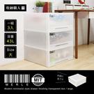 【收納職人】莫耳簡約風抽屜型收納箱(大/3入)/H&D東稻家居